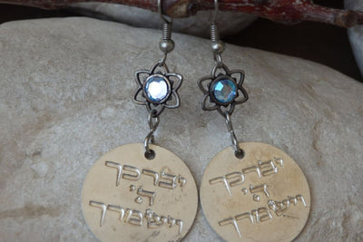 Silver Hebrew Stamped Earrings. Engraved Silver Earrings. Jewish Disc Earrings. God Bless Earrings. Jewish Star Earrings. God Bless Jewelry
