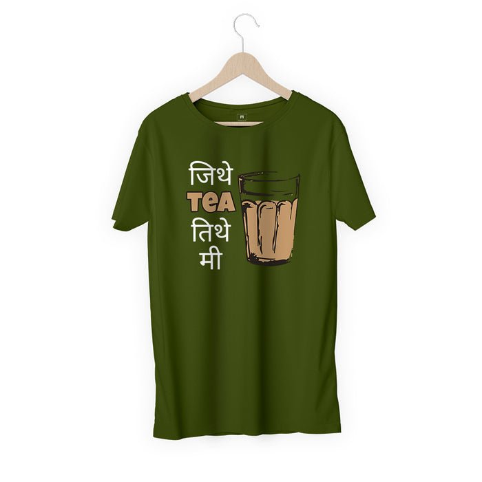1831-jitthe-tea,-thitthe-me-men-half-t-shirt