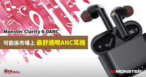 Monster Clarity 6.0ANC - 可能係市場上最舒適既 ANC 耳機