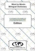 Hebrew Word to Word® Bilingual Dictionary