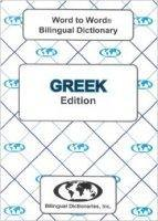 Greek Word to Word® Bilingual Dictionary