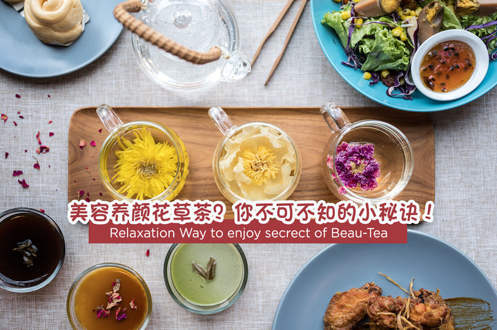 让心情愉快的秘诀~~天然花草茶!There's a relaxation formula in your cup!