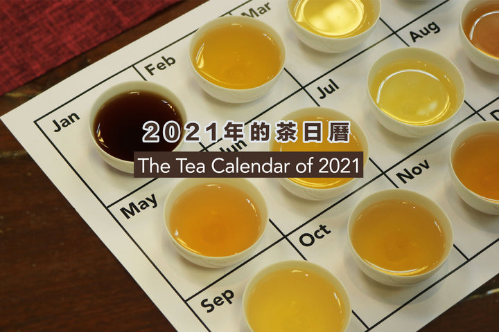 📅2021年的茶日曆 The Tea Calendar of 2021