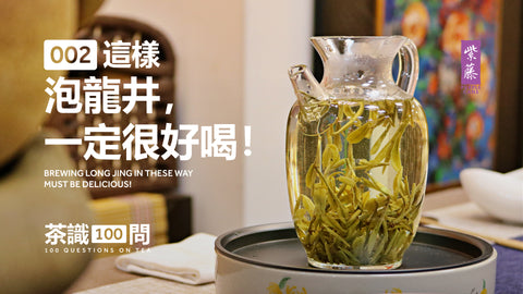 [100 QUESTIONS ON TEA] 002 BREWING LONG JING IN THESE WAYS MUST BE DELICIOUS!