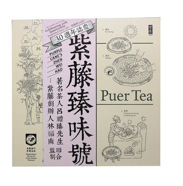 Purple Cane's Zhen Wei Hao Green Puer Tea Year 2017 Yunnan (±357g)