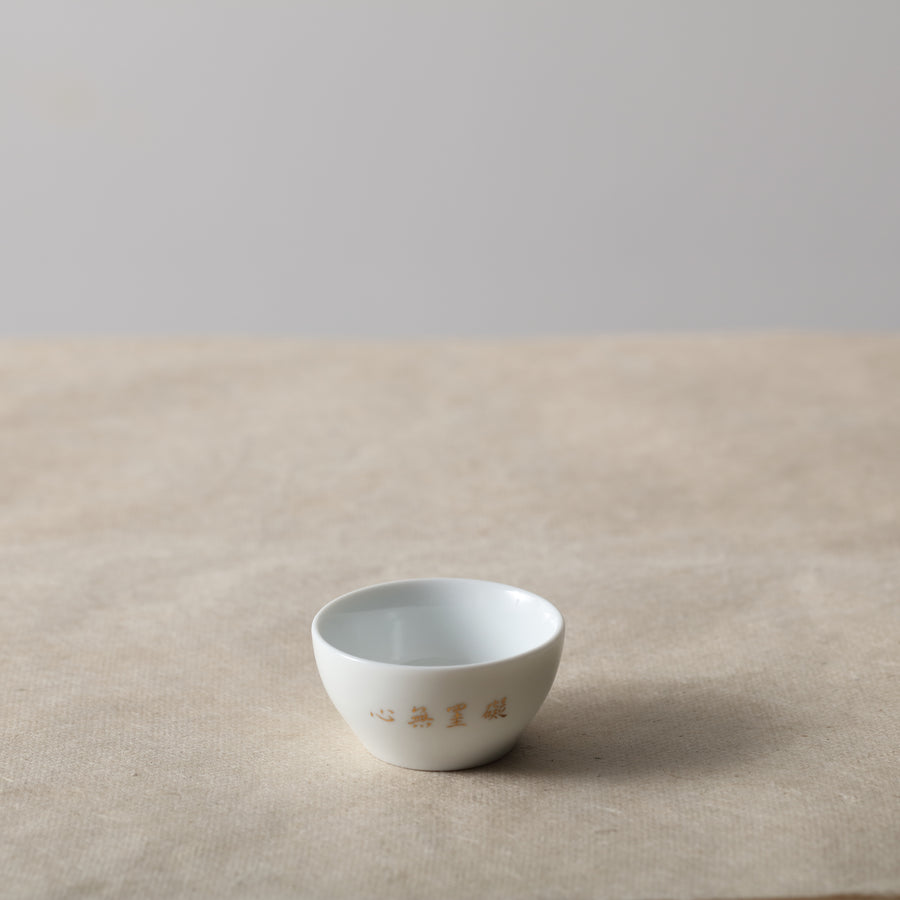 Golden Sutra Tea Cup (50cc) The mind is no hindrance