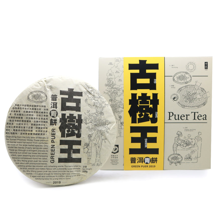 Gu Shu Wang Green Puer Tea Year 2019 Mengku (±500g)