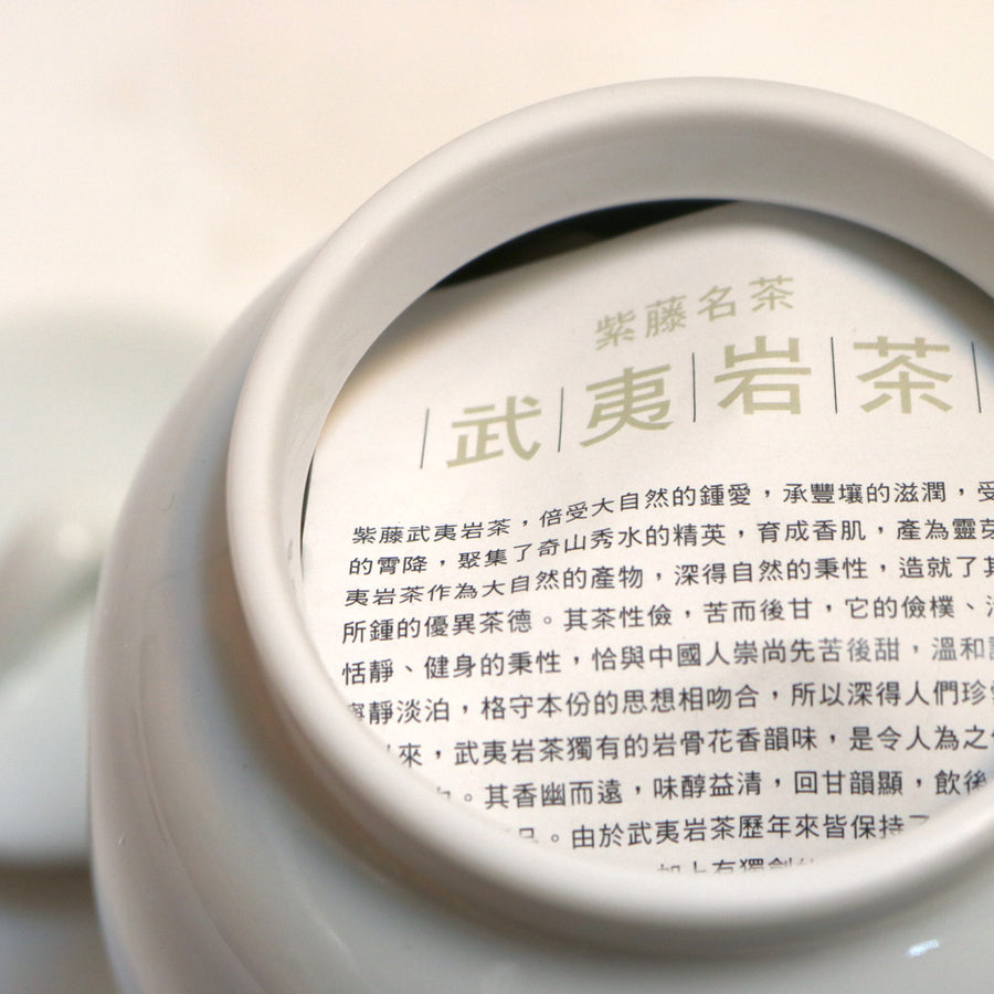 Aged Wuyi Oolong Tea Year 2009 in Porcelain Tea Canister