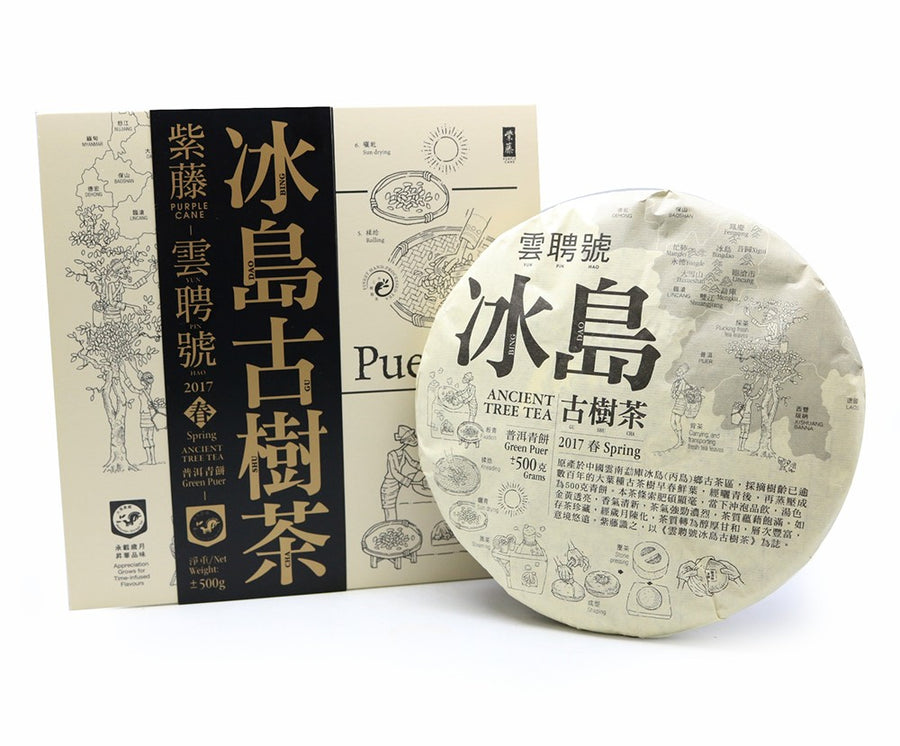 Yun Pin Hao-Bing Dao Green Puer Tea Year 2017 Mengku (±500g)
