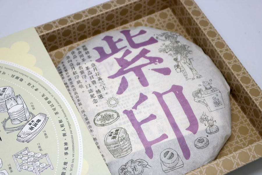 Purple Label Green Puer Year 2000 Yunnan (±357g)