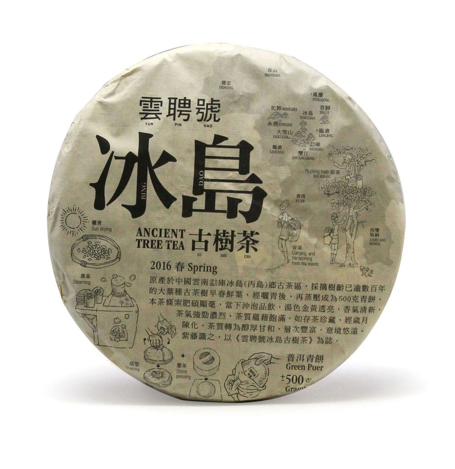 Yun Pin Hao-Bing Dao Green Puer Tea Year 2016 Mengku (±500g)