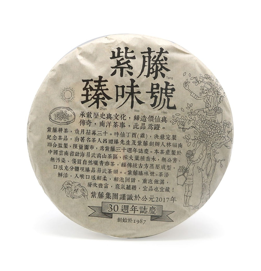 Purple Cane's Zhen Wei Hao Green Puer Tea Year 2017 Yunnan (Stack)