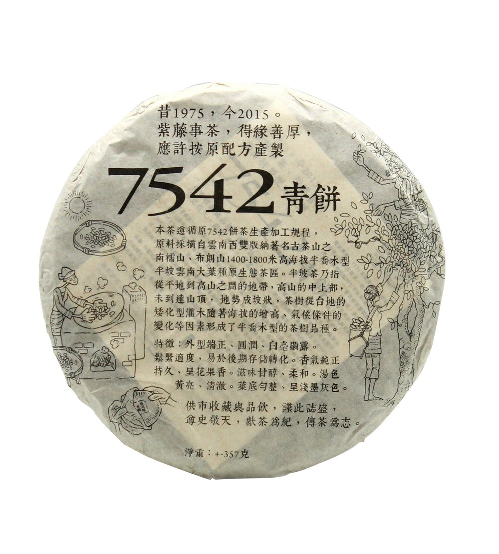 Purple Cane 7542 Green Puer Tea Year 2015 Yunnan (±357g)