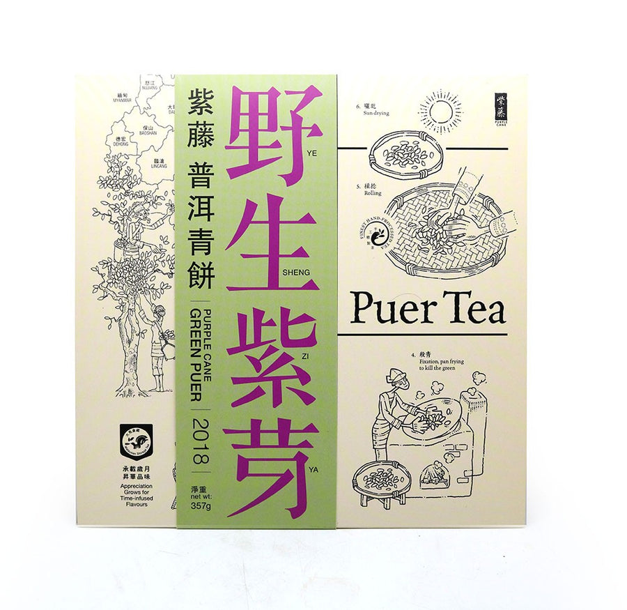 18' Purple Cane Ye Sheng Zi Ya Green Puer Tea