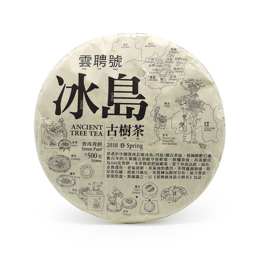 Yun Pin Hao-Bing Dao Green Puer Tea Year 2018 Mengku (±500g)