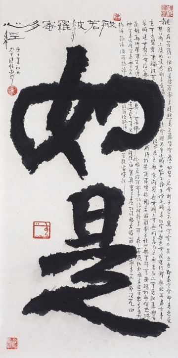 Ven. Master Chi Chern Calligraphy Art Print (Limited) A01 如是