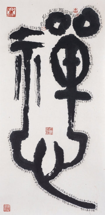 Ven. Master Chi Chern Calligraphy Art Print (Limited) A02 禅心