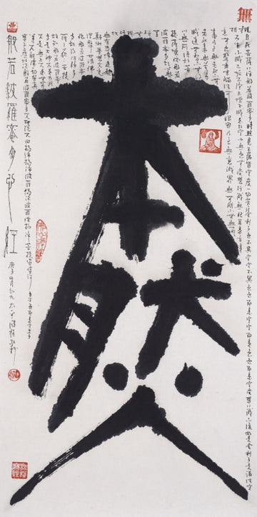 Ven. Master Chi Chern Calligraphy Art Print (Limited) A03 本然