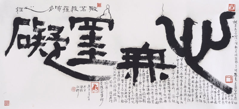 Ven. Master Chi Chern Calligraphy Art Print (Limited) A05 心无罣碍