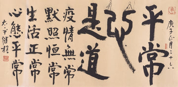 Ven. Master Chi Chern Calligraphy Art Print (Limited) A06 平常心是道
