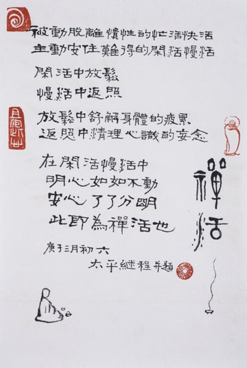 Ven. Master Chi Chern Calligraphy Art Print (Limited) A08 禅活