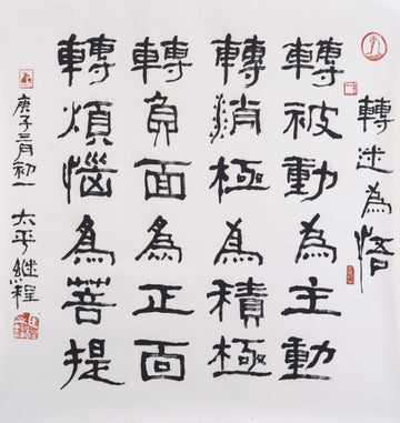 Ven. Master Chi Chern Calligraphy Art Print (Limited) A10 转迷为悟