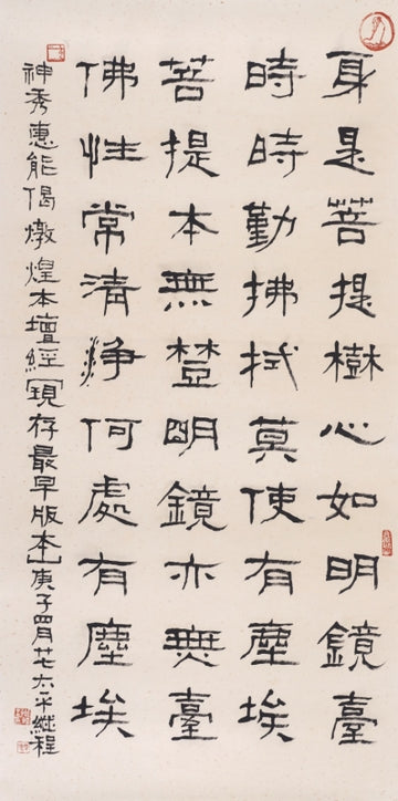 Ven. Master Chi Chern Calligraphy Art Print (Limited) A12 神秀惠能偈