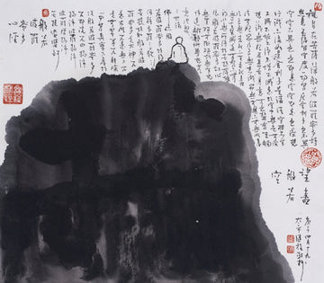 Ven. Master Chi Chern Calligraphy Art Print (Limited) A16 望尽般若空