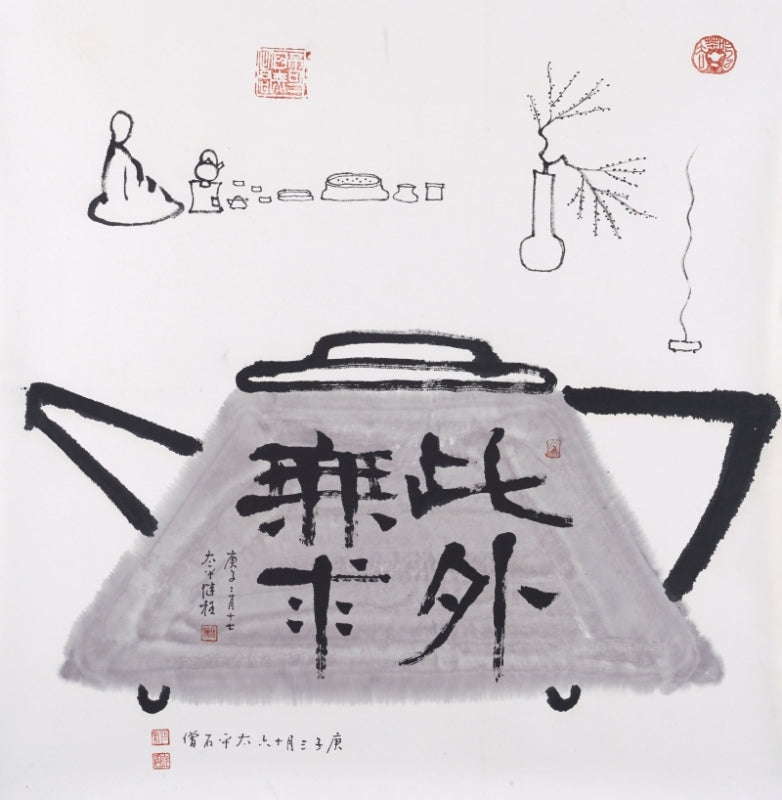 Ven. Master Chi Chern Calligraphy Art Print (Limited) A20 此外无求
