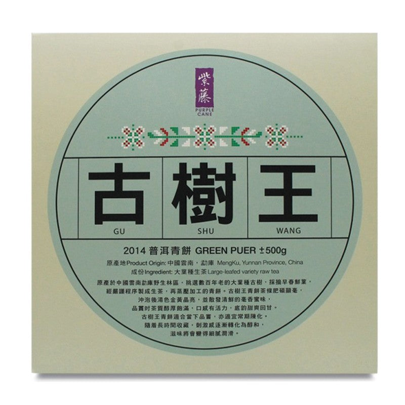 Gu Shu Wang Green Puer Tea Year 2014 Mengku (±500g)