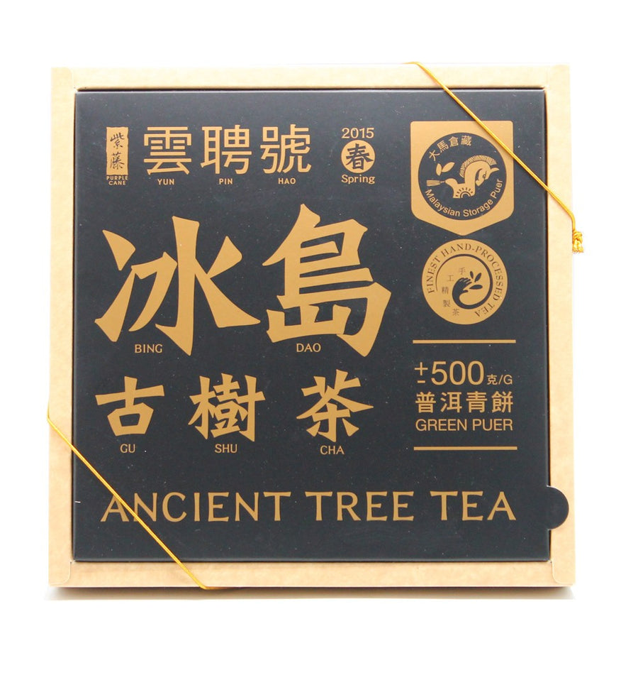 15‰۪ Yun Pin Hao - Ancient Tree Tea From the Bing Dao