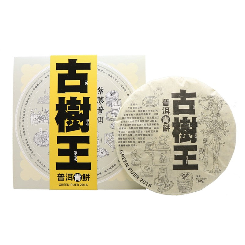 Gu Shu Wang Green Puer Tea Year 2016 Mengku (±500g)