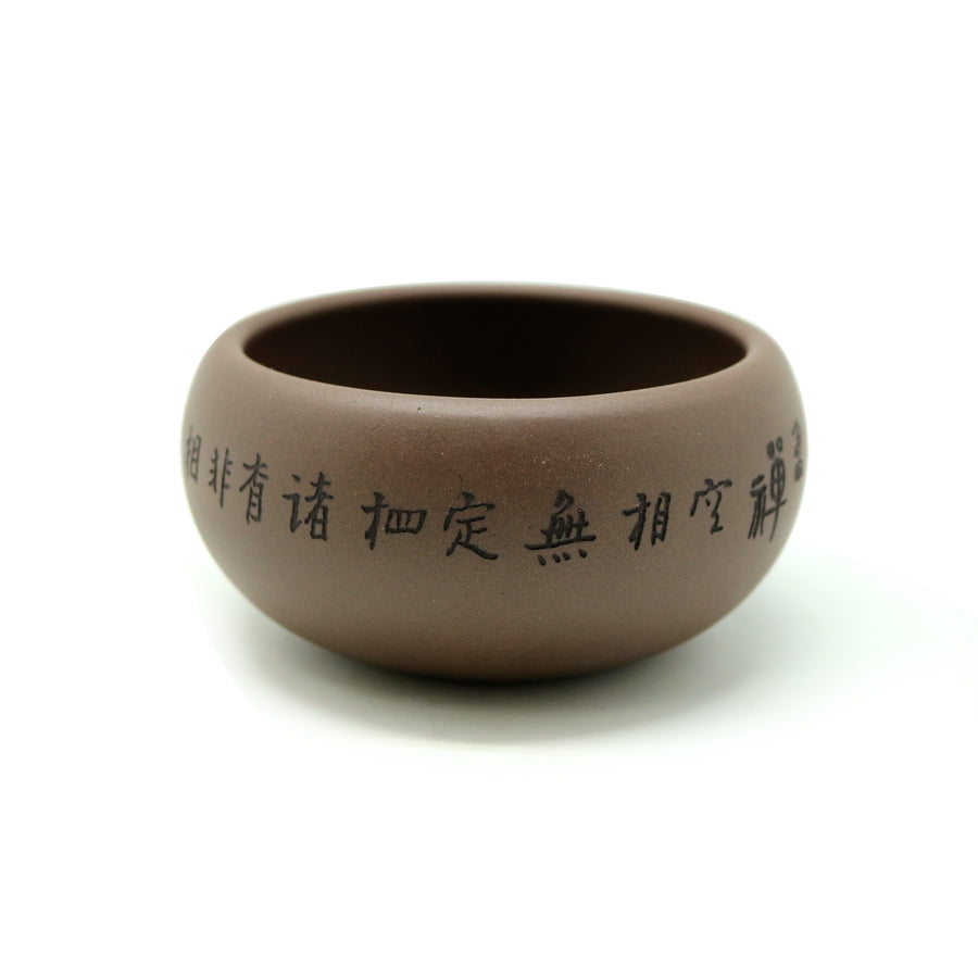 The Way Taken Old Clay - Purple Clay Zen Teacup (200cc)