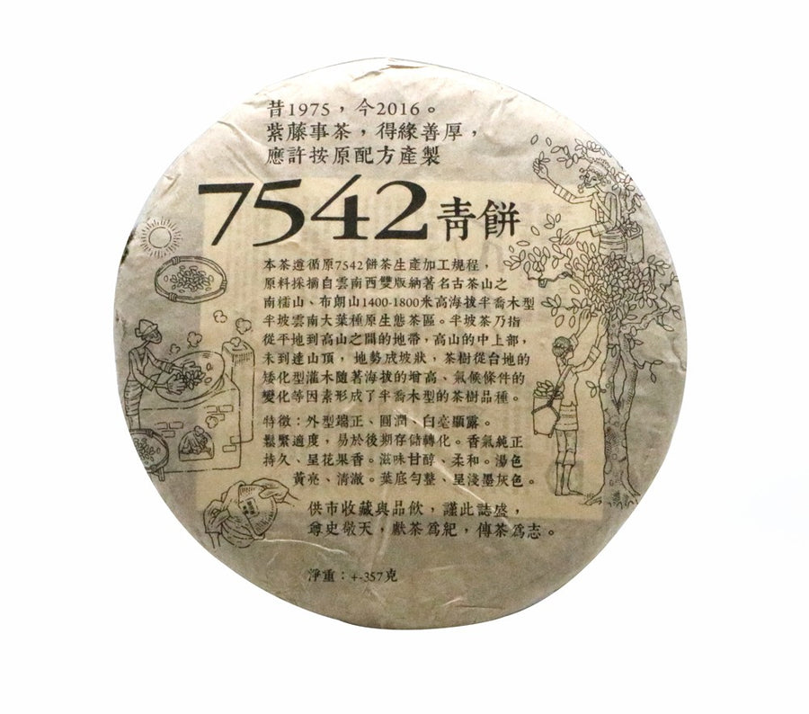 Purple Cane 7542 Green Puer Tea Year 2016 Yunnan (±357g)