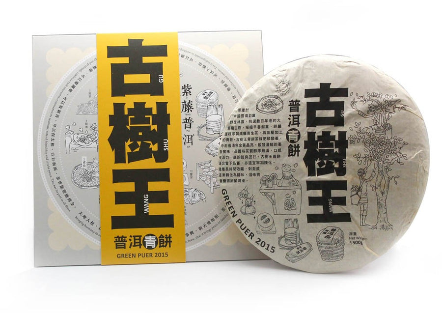 Gu Shu Wang Green Puer Tea Year 2015 Mengku (±500g)