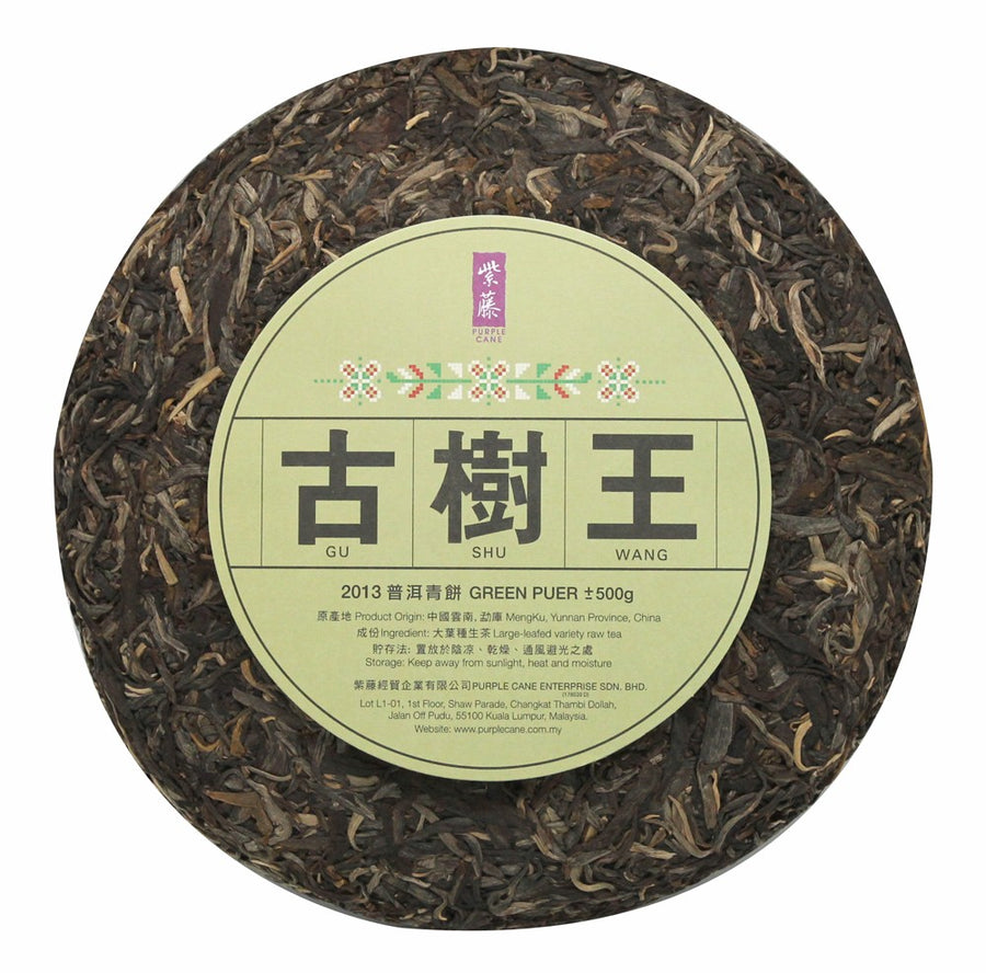 Gu Shu Wang Green Puer Tea Year 2013 Mengku (±500g)