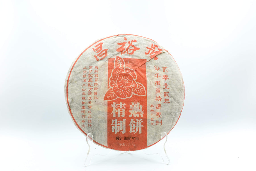 2012 Jing Zhi (357g) | Chanting Pines | Simply the finest Chinese Tea & Teaware