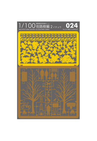 TERADA MOKEI No.24 Street Tree2 Ginkgo - Yellow/Brown