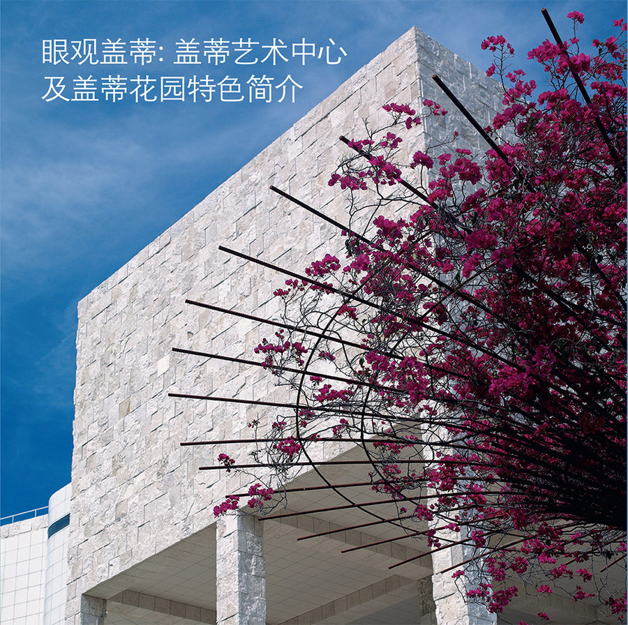 Seeing the Getty Center and Gardens <br>Chinese Edition