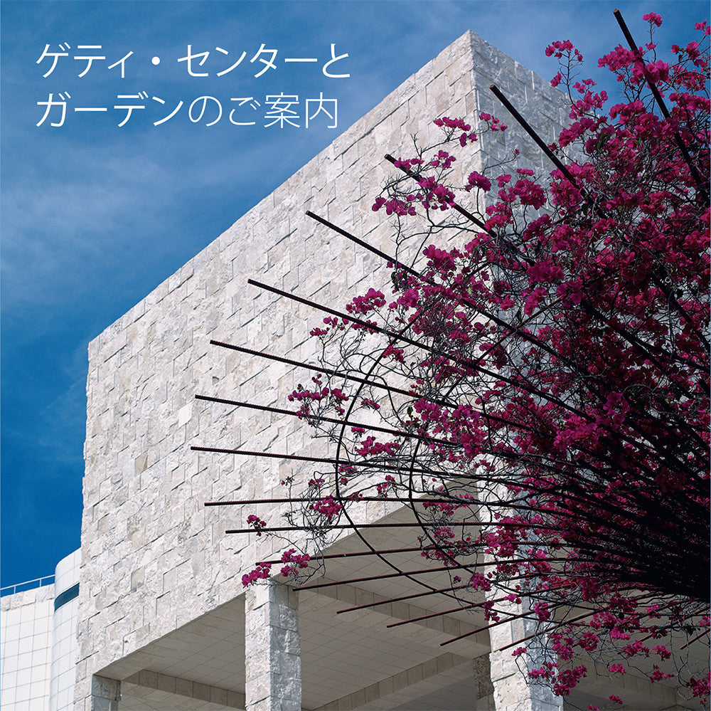 Seeing the Getty Center and Gardens-Japanese Edition | Getty Store