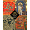 Toward a Global Middle Ages: Encountering the World through Illuminated Manuscripts