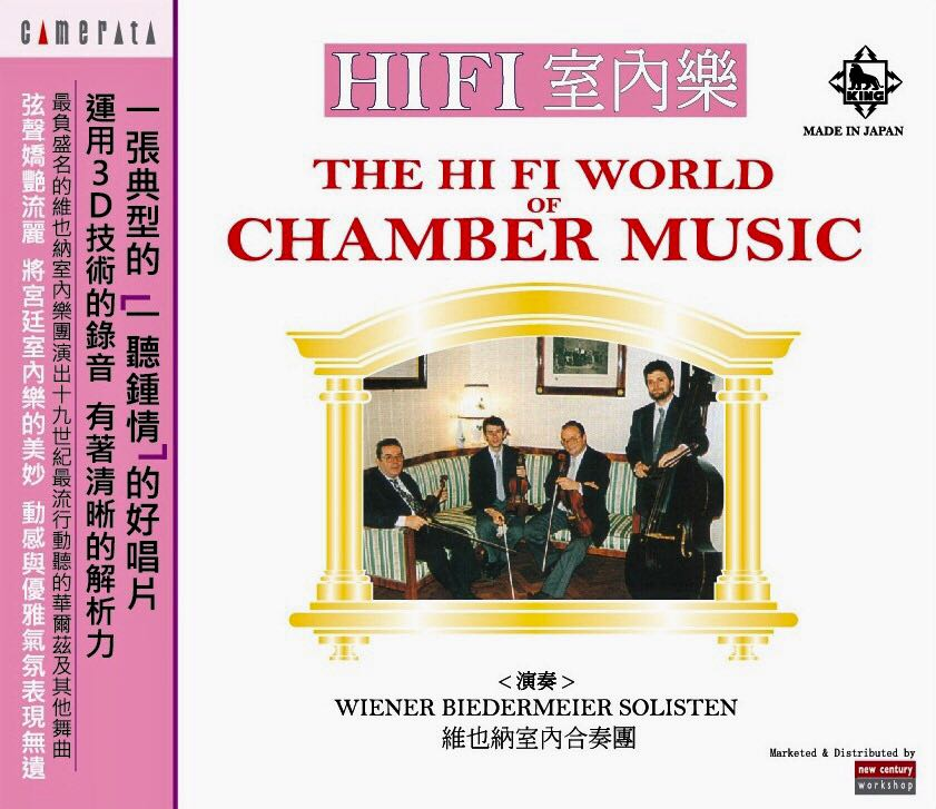 Hi Fi 室內樂 THE HI FI WORLD OF CHAMBER MUSIC