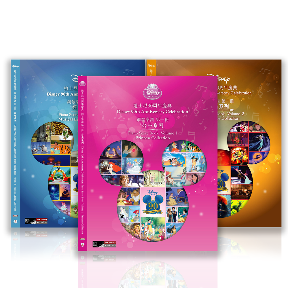 DISNEY MUSICAL COLLECTION  Vol.1 - Vol.3