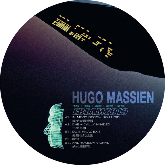 Hugo Massien - Almost Becoming Lucid E.P