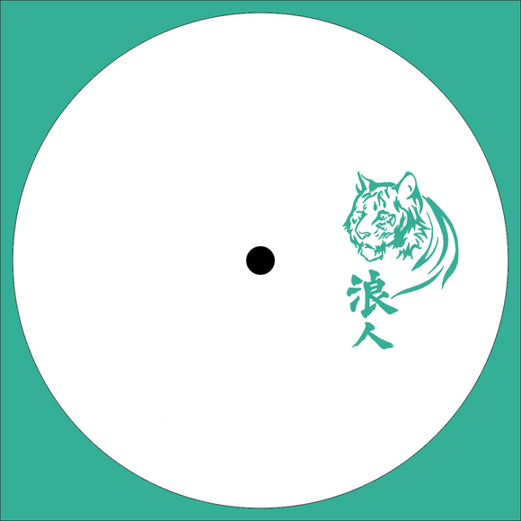 Gremlinz & Jesta (Cold Mint Green 12'')