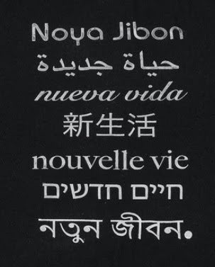 World Tee - Noya Jibon