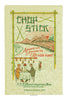 Chopstick, Boston, 1950s Vintage Menu Print