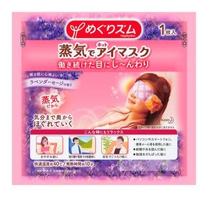 KAO MEGRHYTHM - Gentle Steam Eye Mask - Lavender Scent (5-Pc Box)