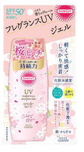Load image into Gallery viewer, KOSÉ SUNCUT - UV PERFECT GEL SAKURA & PEACH SCENT Limited Edition