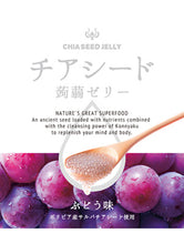 Load image into Gallery viewer, CHIA SEED KONNYAKU JELLY - Grape (10-Pouch Bag)